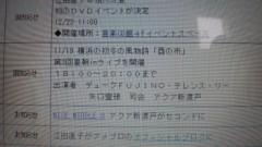 アクア新渡戸 公式ブログ/いつのまに? 画像1