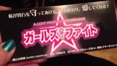アクア新渡戸 公式ブログ/舞台 ガールズ ファイト 画像1
