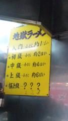 アクア新渡戸 公式ブログ/地獄ラーメン 画像2