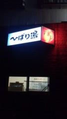 アクア新渡戸 公式ブログ/いいねぇ♪〜θ(^0^ ) 画像1