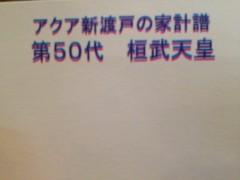 アクア新渡戸 公式ブログ/風俗嬢? 画像2
