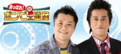 アクア新渡戸 公式ブログ/あっぱれ!ボンビー遺産 9月14日(金)夜7時 画像1