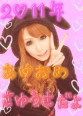 近藤さゆの 公式ブログ/あけましておめでとうございますm(_ _)m 画像2