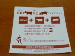 江藤拓 公式ブログ/MOVEバンドプロジェクト 画像1