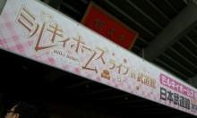 team堀川 公式ブログ/ライブに行って参りました〜 画像2