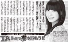 team堀川 公式ブログ/声優アニメディアさんからインタビュー受けました! 画像2