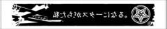 team堀川 公式ブログ/タオル!@アンチスター上村 画像1