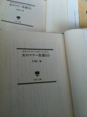 七瀬あずみ 公式ブログ/2011-10-06 00:00:26 画像1