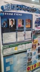 落合真理 公式ブログ/9月19日☆ 画像1
