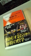 落合真理 公式ブログ/お勉強本☆ 画像1
