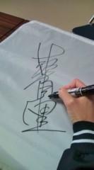 落合真理 公式ブログ/福島上陸〜☆ 画像1