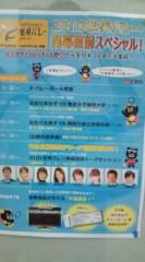 落合真理 公式ブログ/明日の世界バレー特番生放送☆☆ 画像1