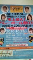 落合真理 公式ブログ/世界バレー開幕直前スペシャル!! 画像1