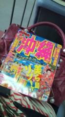 落合真理 公式ブログ/沖縄へ〜☆ 画像1