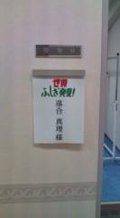 落合真理 公式ブログ/TVオンエア☆ 画像1