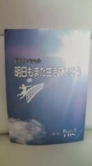 落合真理 公式ブログ/ドラマ告知☆ 画像1