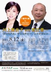 川上麻衣子 公式ブログ/再びのお知らせ 画像1