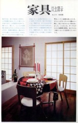 川上麻衣子 公式ブログ/70年代に住んでいた部屋 画像3
