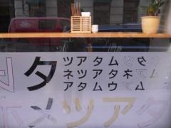川上麻衣子 公式ブログ/不思議な日本語 画像3