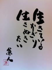 川上麻衣子 公式ブログ/祝100歳‼ 画像2