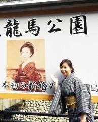 川上麻衣子 公式ブログ/日本列島をまわって 画像2