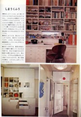 川上麻衣子 公式ブログ/70年代に住んでいた部屋 画像2