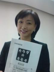 川上麻衣子 公式ブログ/カラダのキモチ 画像1