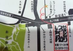 川上麻衣子 公式ブログ/鶏皮三昧 画像3