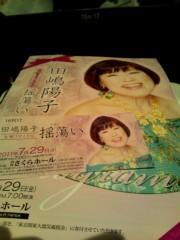 川上麻衣子 公式ブログ/新幹線より 画像1