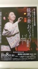 川上麻衣子 公式ブログ/奥州到着 画像1