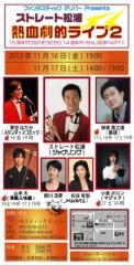 小泉ポロン 公式ブログ/お知らせ 11/17 画像1
