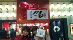 小泉ポロン 公式ブログ/初くくる 画像1