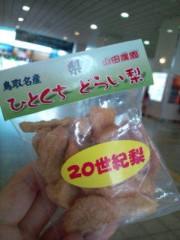 小泉ポロン 公式ブログ/果物の干物 画像2