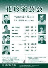 小泉ポロン 公式ブログ/もうすぐ「花形演芸会」 画像1