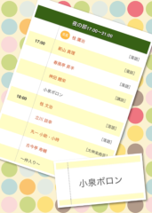 小泉ポロン 公式ブログ/私です 画像1