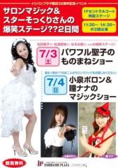 小泉ポロン 公式ブログ/今日は新宿、明日は沼津へ 画像1