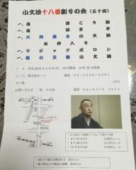 小泉ポロン 公式ブログ/お知らせ2/9 画像1