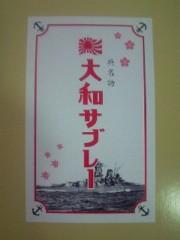 小泉ポロン 公式ブログ/お土産 画像2