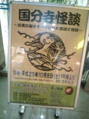 小泉ポロン 公式ブログ/恐いらしい 画像1