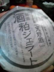 小泉ポロン 公式ブログ/甘酒味 画像1