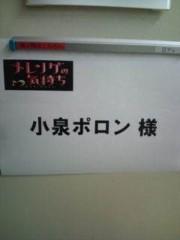 小泉ポロン 公式ブログ/昨日は花形、けふは収録 画像3