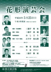 小泉ポロン 公式ブログ/5/25 花形演芸会 画像1