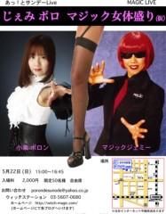 小泉ポロン 公式ブログ/ライブの受付開始時間 画像1