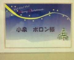 小泉ポロン 公式ブログ/ここも少しクリスマス 画像1