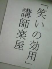 小泉ポロン 公式ブログ/ポロン先生 画像1