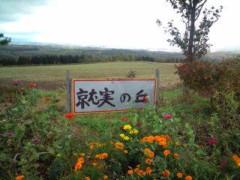 小泉ポロン 公式ブログ/ふたたび北へと向かう 画像1