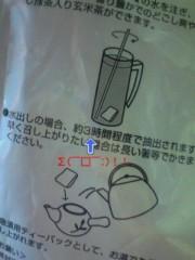 小泉ポロン 公式ブログ/待てないの 画像1