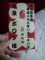 小泉ポロン 公式ブログ/昨日は花形、けふは収録 画像1
