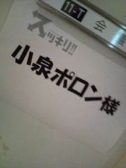 小泉ポロン 公式ブログ/今朝は「スッキリ!!」 画像1