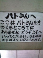 小泉ポロン 公式ブログ/上野広小路亭舞台ソデ入口 画像1